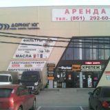 """Магазин автозапчастей """"Доринг Юг"""" в Краснодаре"""