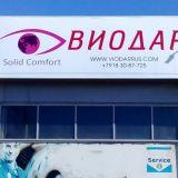Компания «ВИОДАР» в Краснодаре