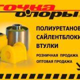 """Магазин автозапчастей """"Точка Опоры"""" в Краснодаре"""