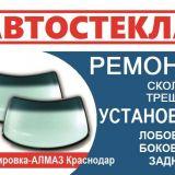 Автосервис «Тонировка-Алмаз» в Краснодаре