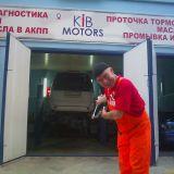 Автосервис KIB Motors в Краснодаре