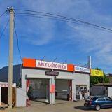 "Автосервис ""Экспресс Сервис"" в Краснодаре"