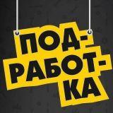 Работа, подработка на дому для жителей города Краснодара