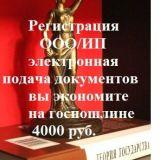 Регистрация ООО/ИП электронная подача документов! экономьте на госпошлине!