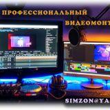 Профессиональная видеосъемка и видеомонтаж для каждого