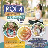 """Фестиваль Йоги, здоровья и гармонии """"YOGA-DAR"""""""