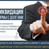ЛИКВИДАЦИИ ООО, БЕЗ Налоговых проверок, ОПЛАТА ПО ФАКТУ