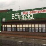"""Кафе """"Встреча у Мироновича-праздничные, свадебные банкеты, поминальные обеды"""