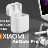 Xiaomi AirDots Pro (AirPods) Bluetooth наушники