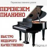 Услуги профессиональных грузчиков.Грузоперевозки. Перевозка пианино, рояля.