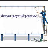 Сборщик-монтажник наружной рекламы