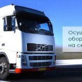 Водитель доставки газа