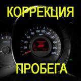 Смотка пробега Краснодар,корректировка спидометра в Краснодаре