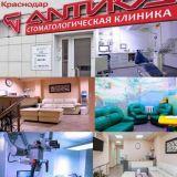 Стоматологическая клиника Antika для всей семьи.
