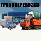 Грузопервозки по городу, краю, РФ.