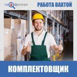 Комплектовщики на вахту в г.Краснодар