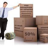 Менеджер по продажам ПВХ материалов