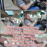 Такси Андрей  Каневской