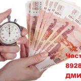 Займы, кредиты, деньги в долг, финансовая помощь. Нужны деньги- пиши!