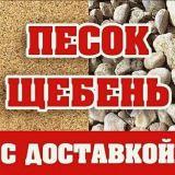 Щебень Песок ГПС ПГС Гравий Булыжник Отсев Краснодар с доставкой