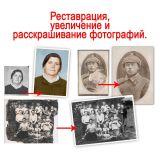 Реставрация и восстановление фотографий