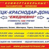 Ежедневные пассажирские перевозки Краснодар-Донецк