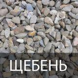 Щебень фракций 5-20, 20-40, 40-70 гравийный М 800-1000