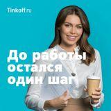 Cрочно  представитель банка Тинькофф