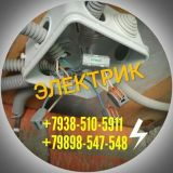 Электрика под ключ, качественно, договор, гарантия!