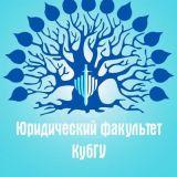 Методист учебного отдела юридического факультета Кубанского государственного университета