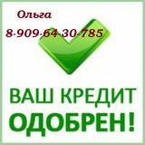 Получи кредит в Москве. Без задержек в день обращения.