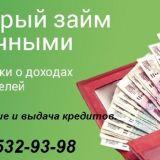 Кредит. Выдача в Москве. Работаем быстро, на результат , без залогов и предоплат.