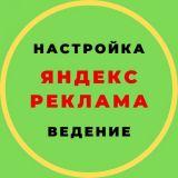 Настройка и ведение рекламы в Яндекс