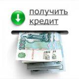 Выдадим кредит, не смотря на кредитную историю. Работаем с большими суммами.