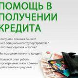 Кредит на выгодных условиях без отказа. Быстро офорими и выдадим на руки нужную сумму денег