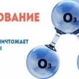 Удаление неприятных запахов (озонирование)