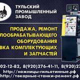 Продажа токарных станков 16к20 и 16к25 после ремонта.