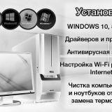 Ремонт персонального компьютера на дому, в офисе, с выездом к клиенту, без переплат