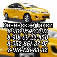 Каневская Такси