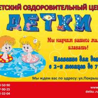 Центр Детки