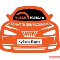 Кубань Партс