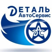 Деталь-АвтоСервис
