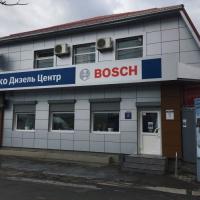 Bosch дизель центр