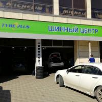 "Шинный центр ""Tyre Plus"