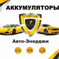 Авто-Энерджи