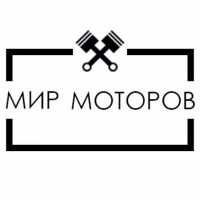 Мир Моторов