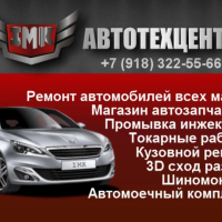 Автотехцентр Imk