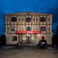 Отель Казачка