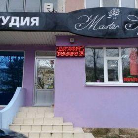"""Студия красоты """"Master Style"""" в Краснодаре"""