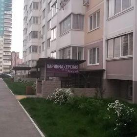"""Салон красоты """"New Look"""" в Краснодаре"""